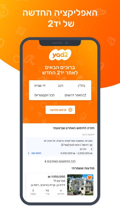 yad2 - יד2 screenshot one