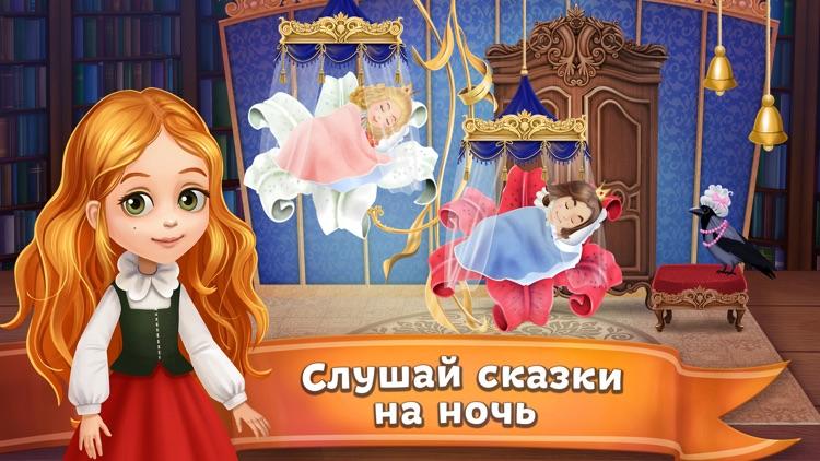 Чудо-Сказки и Раскраски Игры screenshot-4