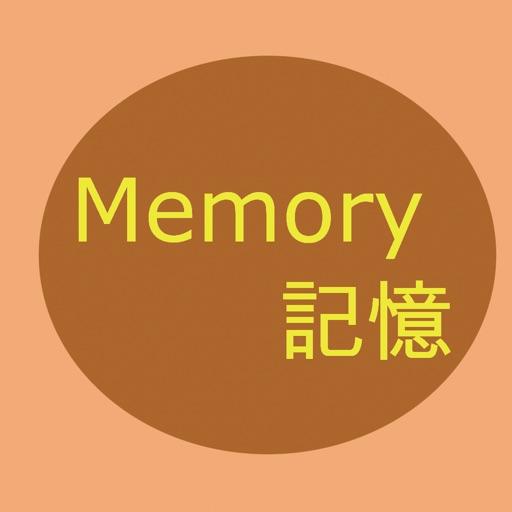 Memory 記憶