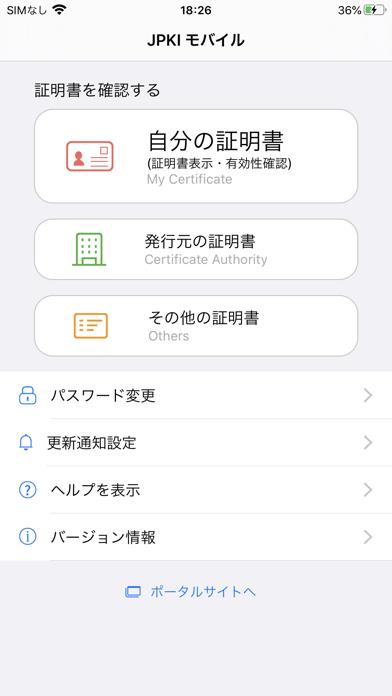 JPKI利用者ソフトのおすすめ画像1