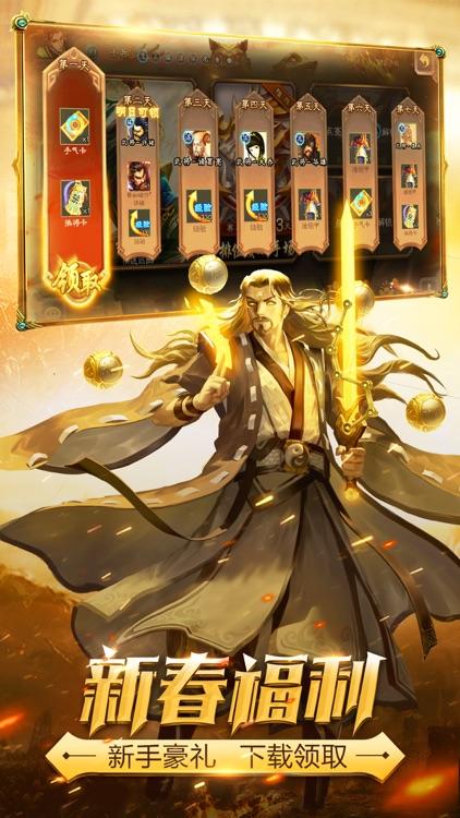 三国杀-单机策略卡牌游戏 screenshot-4