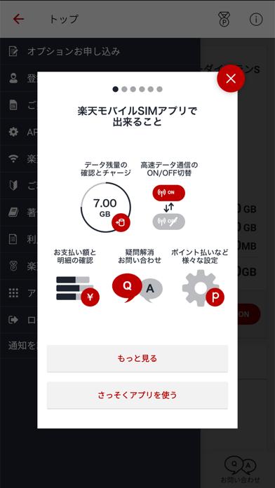 楽天モバイル SIMアプリのおすすめ画像3