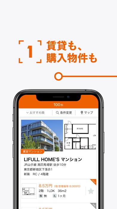 お部屋探しならライフルホームズ 賃貸・不動産物件検索アプリ ScreenShot1