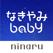 なきやみbaby-赤ちゃん泣き止み音アプリ-泣き止みbaby