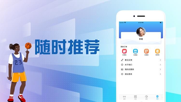 乐安体育 screenshot-1