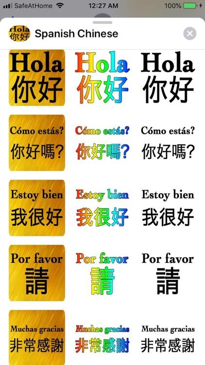Spanish Chinese screenshot-6