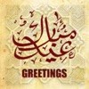Eid-ul-fitr Greeting