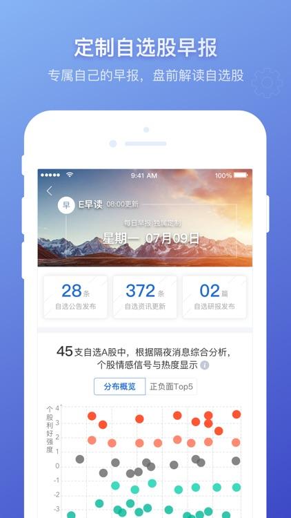 萝卜投研—股票投资,选牛股线索 screenshot-3