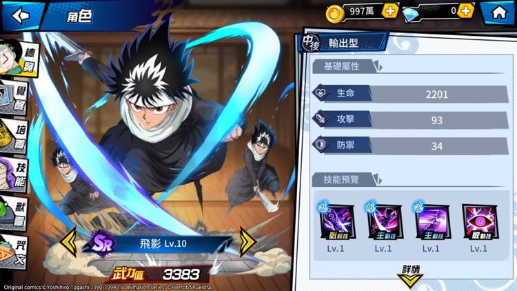 幽遊白書:BANG! 靈丸 screenshot-7