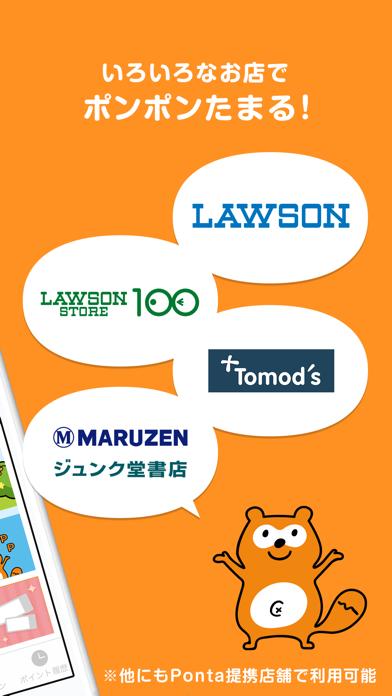 Pontaカード(公式) screenshot1