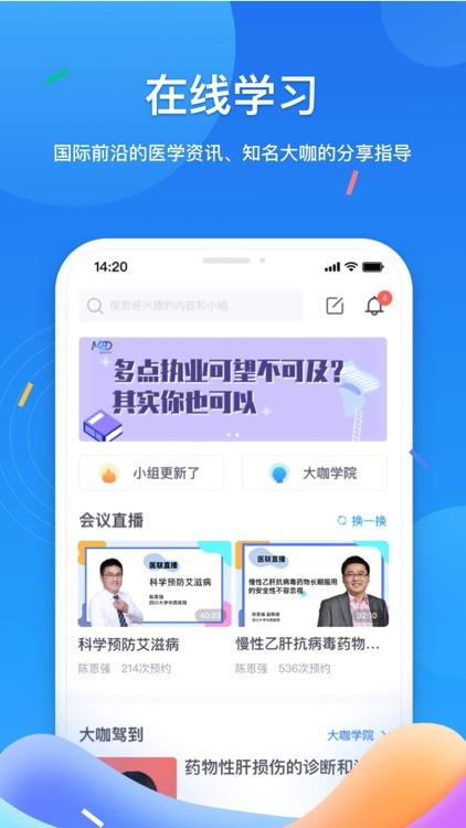 医联 - 医生的互联网医院 screenshot-3