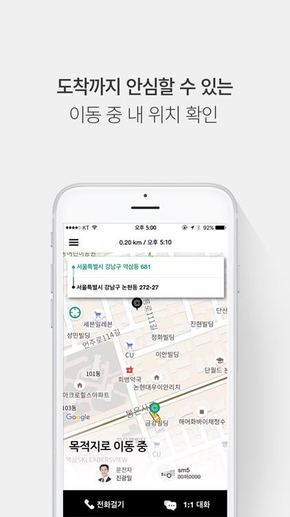 차차 (chacha) - 온 국민의 이동공유 플랫폼 screenshot-3