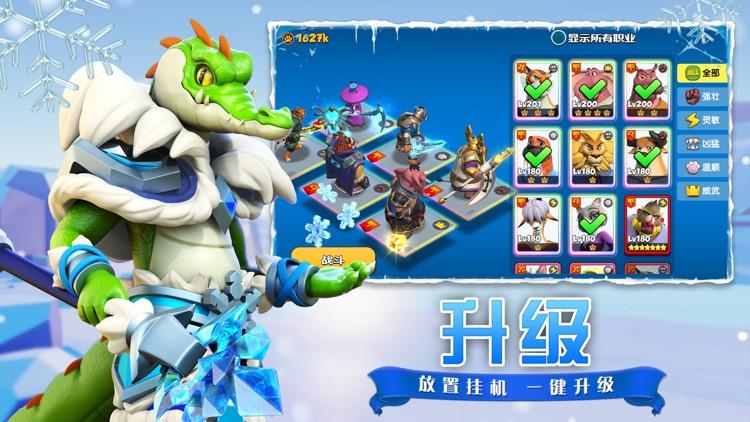 欢乐大作战-挂机策略卡牌手游 screenshot-3