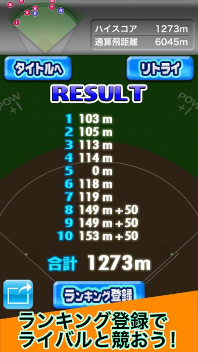 十球甲子園EXのおすすめ画像4