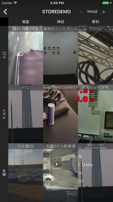 nexViewer3のスクリーンショット1