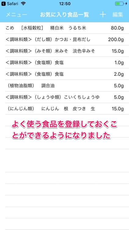 -Lorraine- 『ロレイン』〜栄養計算アプリ〜 screenshot-7