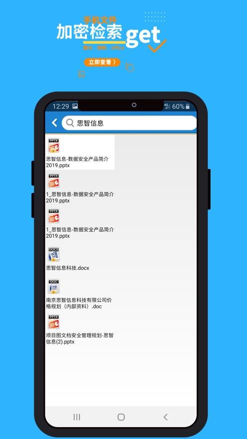 智块加密 App 截图