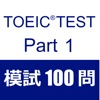 TOEIC Test Part1 リスニング 模試100問 - iPhoneアプリ