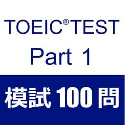 TOEIC Test Part1 Listening 100