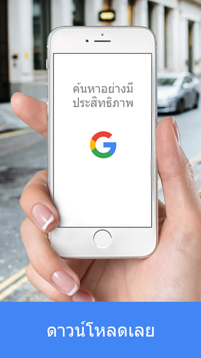 Screenshot for Google in Thailand App Store