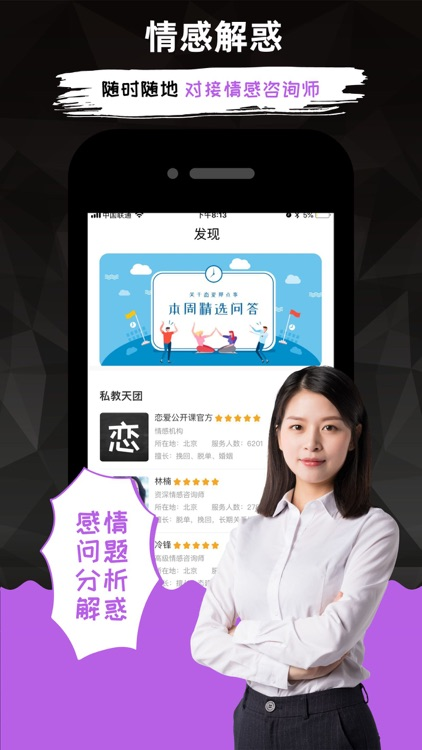 恋爱聊天话术-撩妹神器 screenshot-3