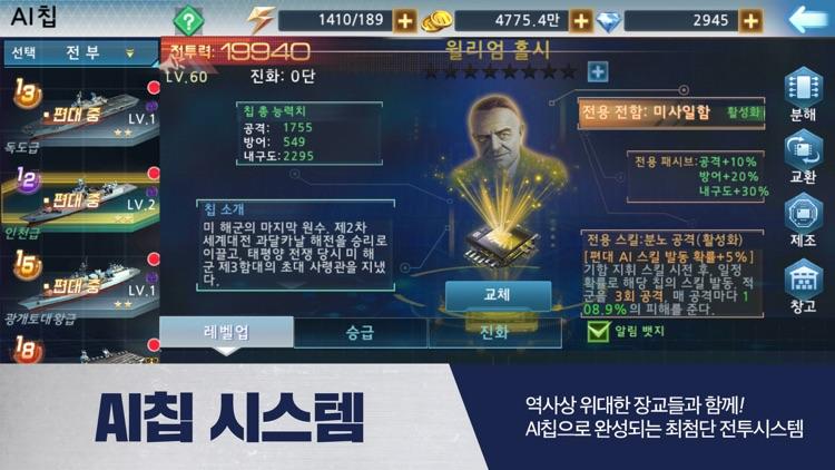 해전M screenshot-5