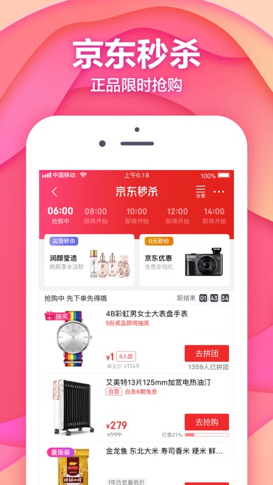 Screenshot for 京东-挑好物,上京东 in China App Store