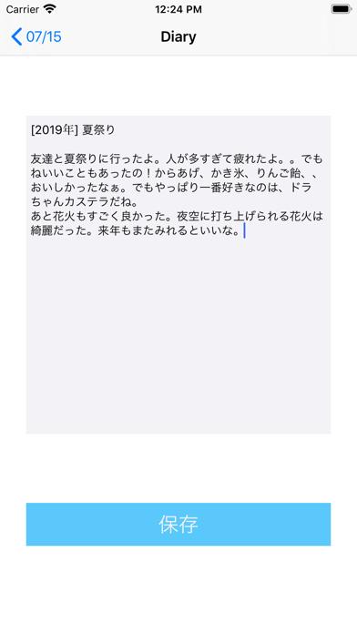 5年越しの日記 screenshot 3