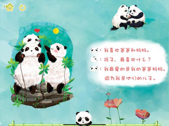 熊貓多多系列 04 - 我喜欢 screenshot 7