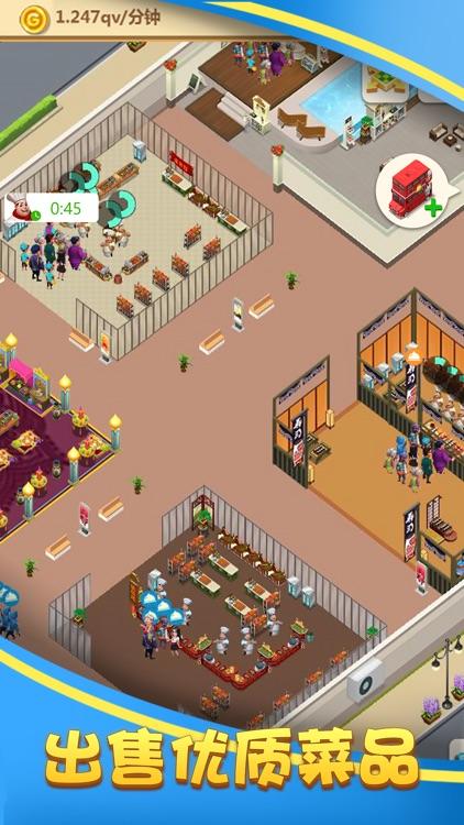 开心餐厅 screenshot-3