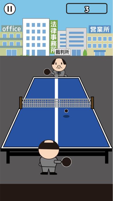 頑張れおっさん!~卓球編~ screenshot 2
