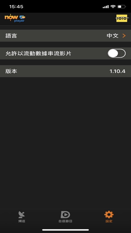 now 隨身睇 1O1O screenshot-3