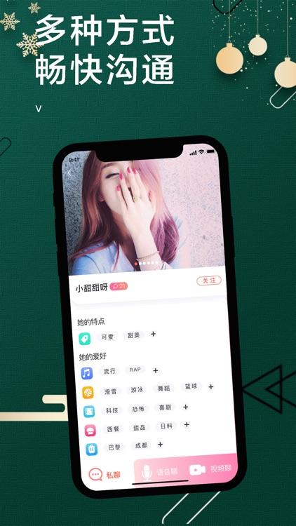 聊伴-真人交友 screenshot-4