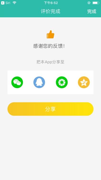 小艾帮帮 screenshot-5