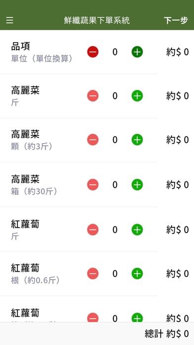 Screenshot of 鮮纖蔬果 App