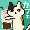 くっつき猫カフェ。