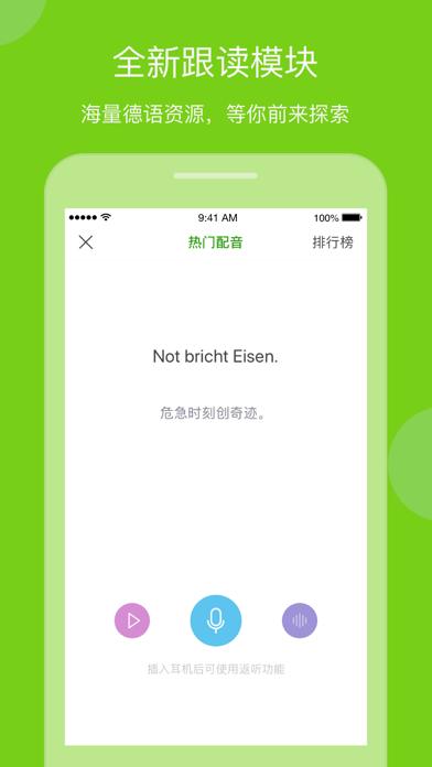 messages.download 德语助手 Dehelper德语词典翻译工具 software