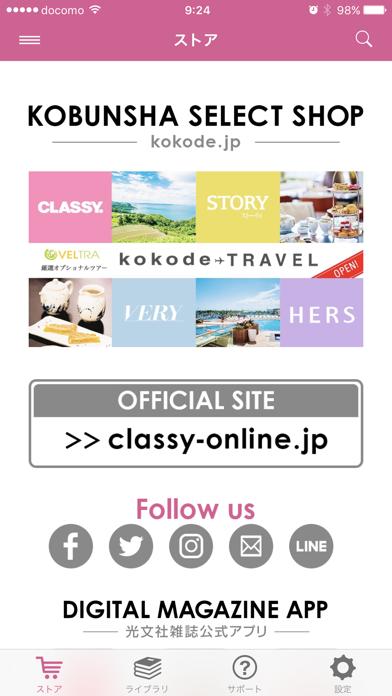 CLASSY. – Digital Store App – ScreenShot1