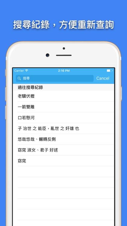 粵典 screenshot-3
