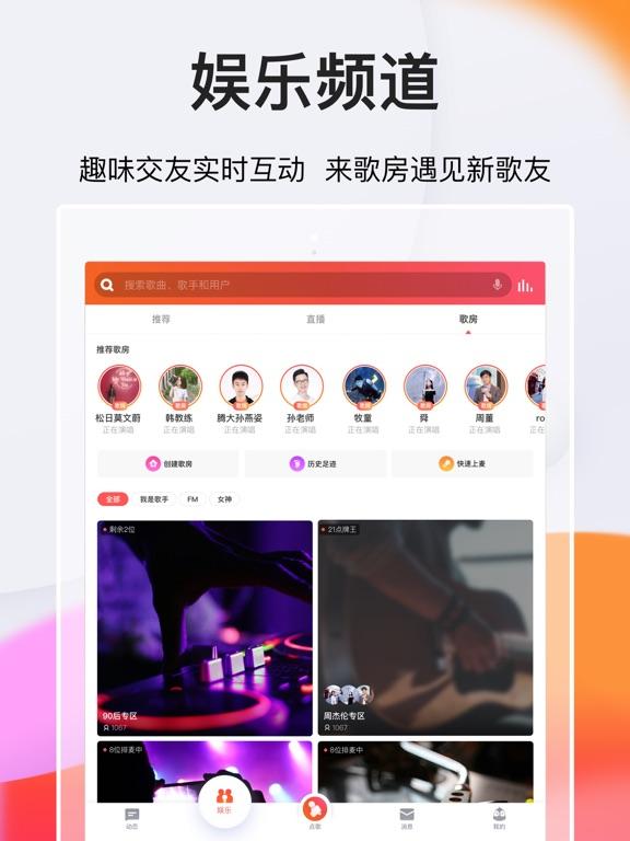 https://is1-ssl.mzstatic.com/image/thumb/Purple123/v4/82/26/8c/82268c6a-cf07-070a-d85c-1fabf215813b/20191231161929-com.tencent.QQKSong-zh-Hans-iOS-iPad-Pro-screenshot_2.jpg/576x768bb.jpg