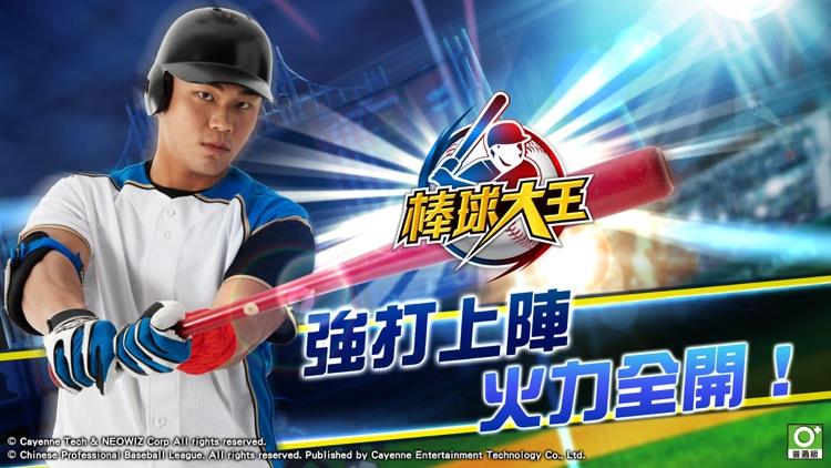 棒球大王 screenshot-0