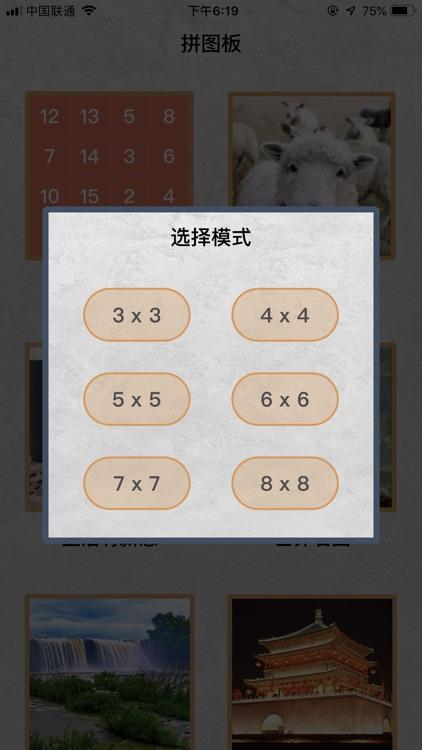 拼图板-数字华容道与图片拼图解谜 screenshot-3