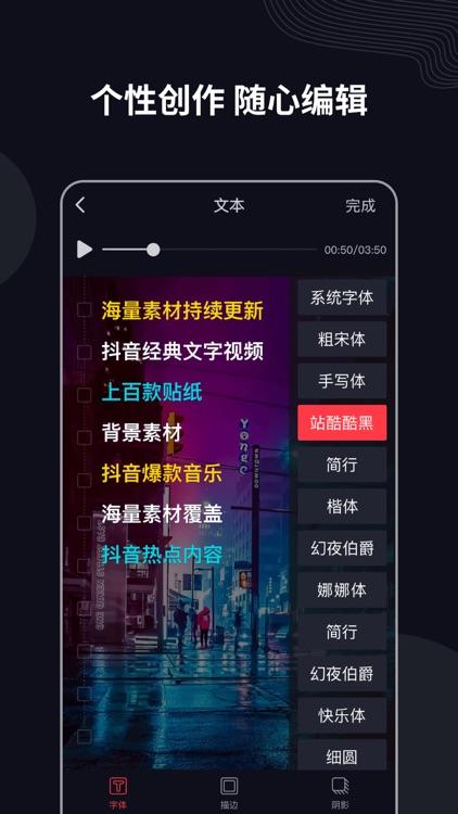 字说-文字动画视频神器 screenshot-4