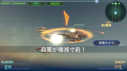 天空の艦隊クロニクル -空中戦艦フォーメーションバトル-のおすすめ画像3