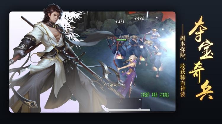 飘渺踏歌行-仙侠风云热门修仙手游 screenshot-4