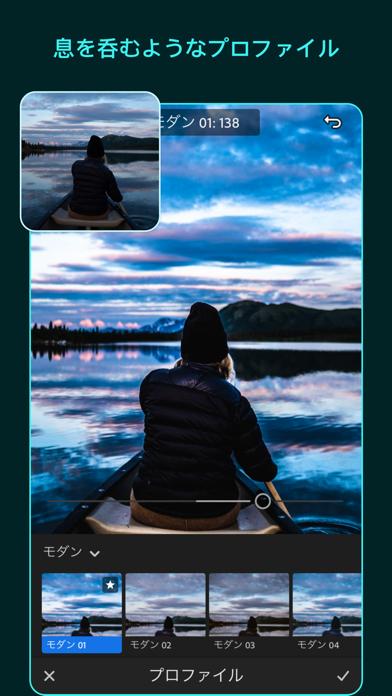 Adobe Lightroom - 写真加工・編集アプリのおすすめ画像4