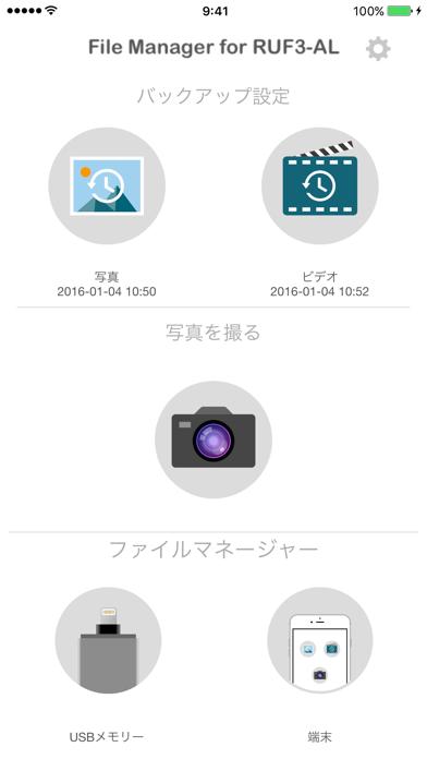 File Manager for RUF3-ALのおすすめ画像1