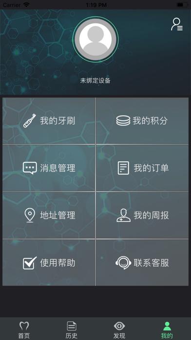 Magiteeth screenshot 4