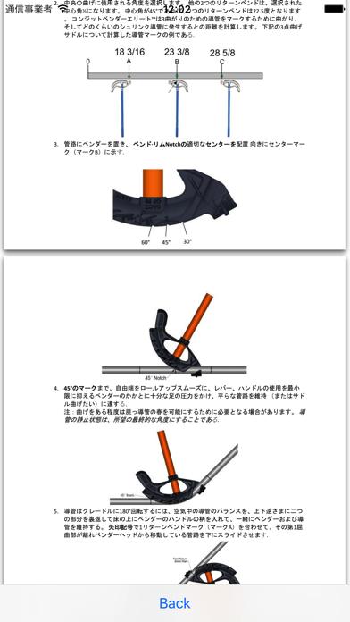 コンジットベンダーエリート : 電気工事用電卓のおすすめ画像2