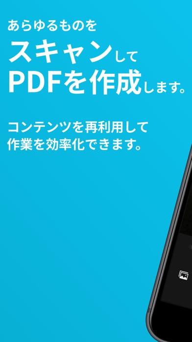 Adobe Scan: OCR付PDFスキャンカメラのおすすめ画像1